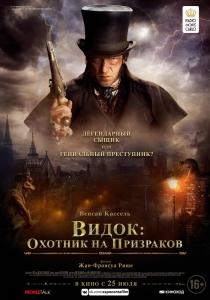 Видок: Охотник на призраков / Видок: Император Парижа