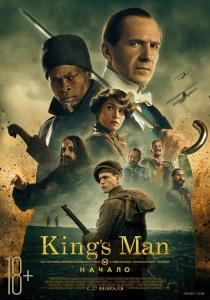 King's man: Начало / King's man 3