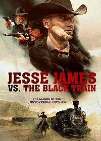 Джесси Джеймс против Черного Поезда