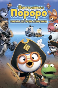 Пингвинёнок Пороро: Пираты острова сокровищ